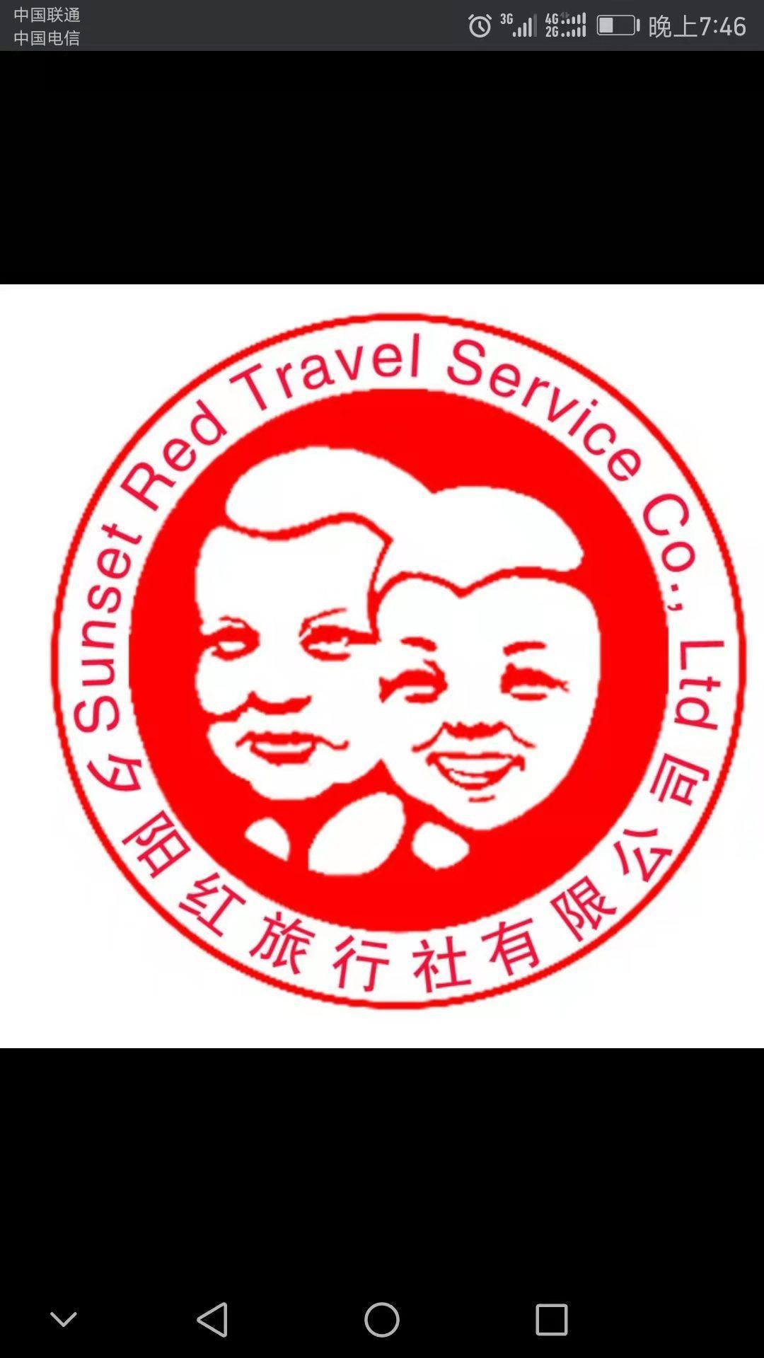 潍坊夕阳红旅行社有限公司