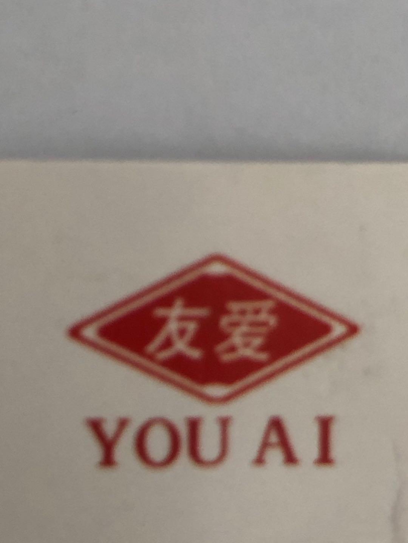 潍坊友爱机械制造有限公司